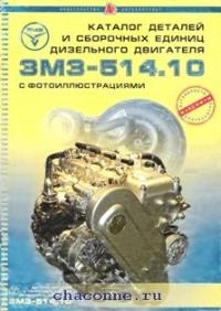 Двигатель ЗМЗ-514.10. Каталог деталей